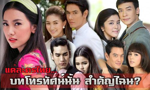 แด่ละครไทย...บทโทรทัศน์นั้น สำคัญไฉน?