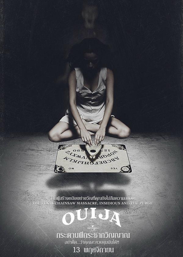 Ouija (วีจี) กระดานเรียกผี