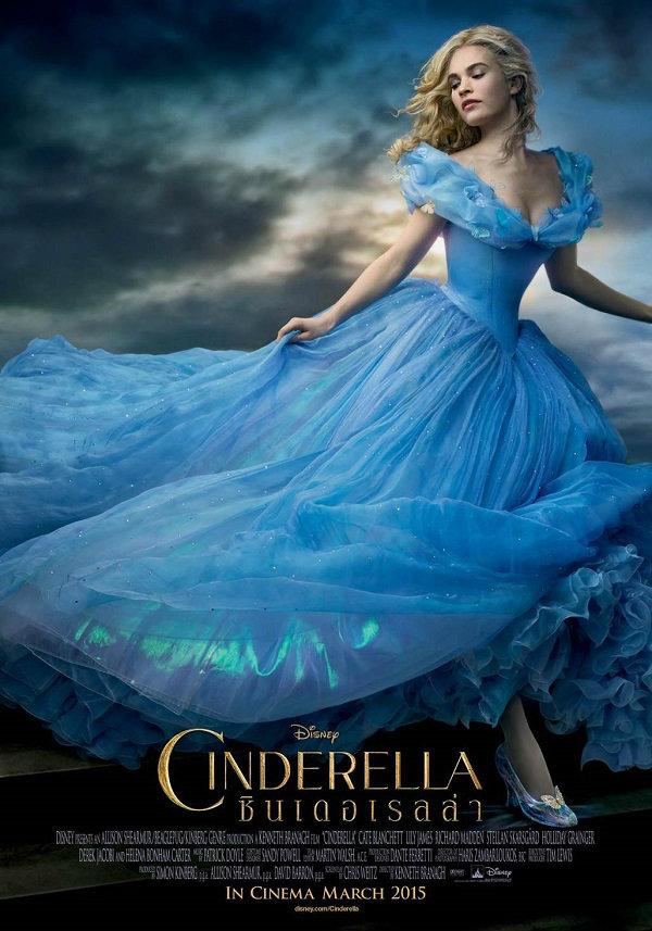 Cinderella ซินเดอเรลล่า