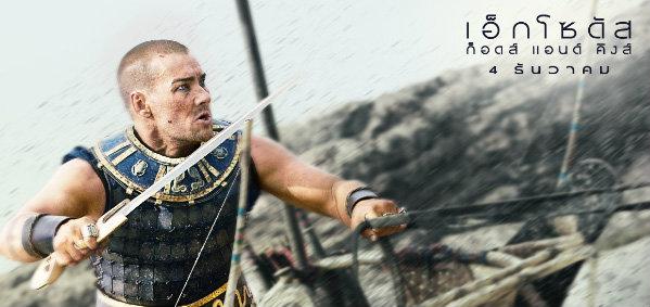 สามคลิปมาใหม่ของโมเสสและราเมเสสจากภาพยนตร์ Exodus Gods and Kings