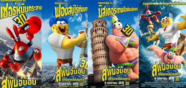 สนุกหรรษารับปิดเทอมใหญ่กับ The SpongeBob Movie Sponge Out Of Water 3D สพันจ์บ็อบ ฮีโร่จากใต้สมุทร 3D