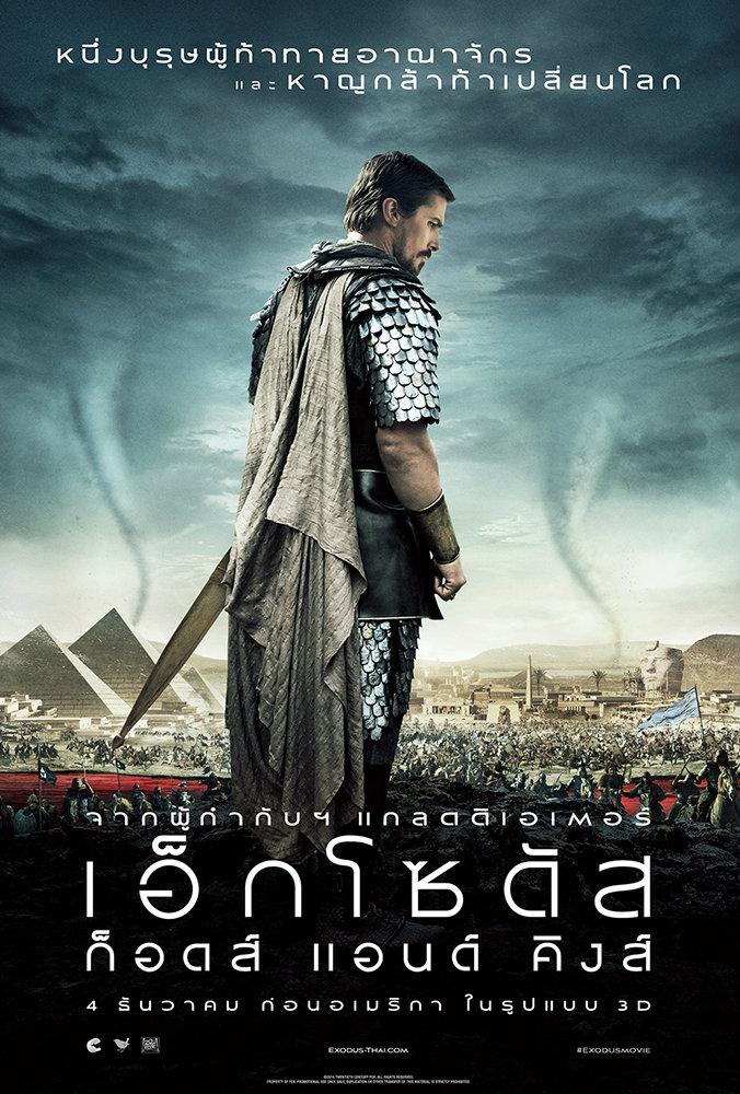 EXODUS GODS AND KING เอ็กโซดัส ก็อดส์ แอนด์ คิงส์