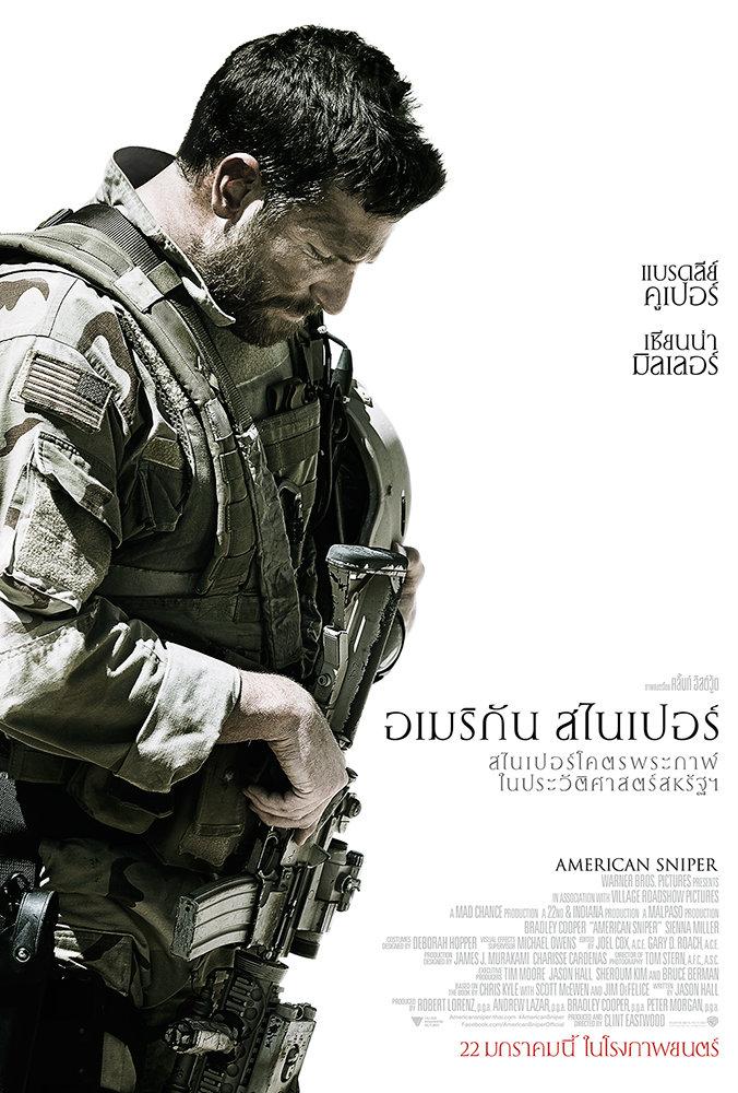 American Sniper อเมริกัน สไนเปอร์ เรื่องย่อ