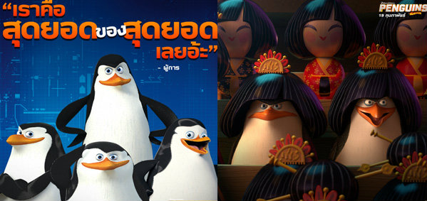 5 คาแร็คเตอร์เพนกวินจอมป่วน The Penguins Of Madagascar