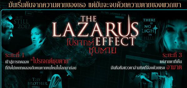 Info : 4 ระยะชุบตายใน The Lazarus Effects โปรเจกต์ชุบตาย