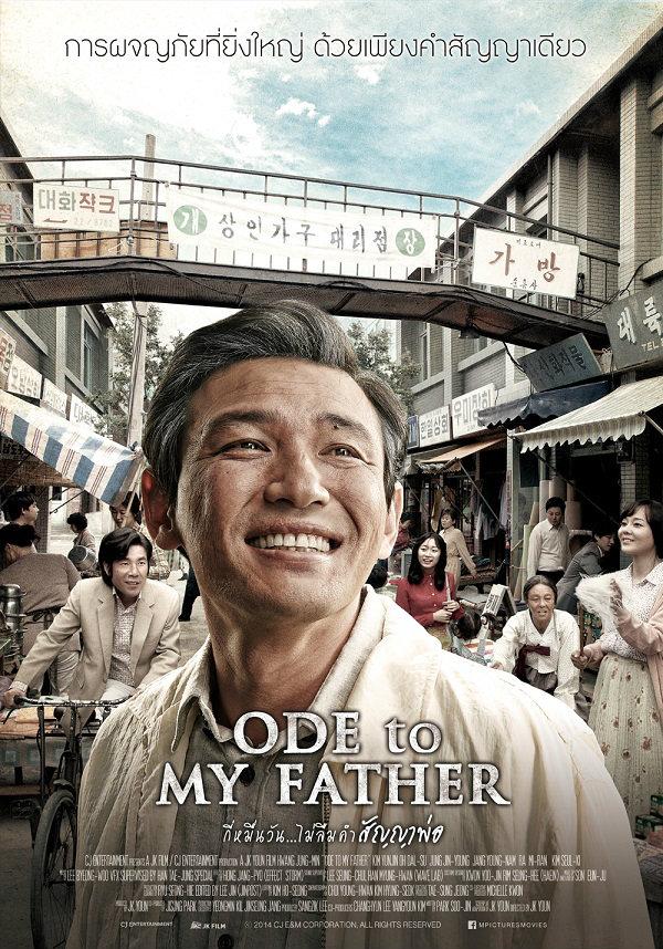 ODE to MY FATHER : กี่หมื่นวัน..ไม่ลืมคำสัญญาพ่อ