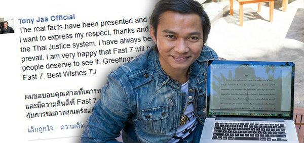 จา พนม ขอบคุณศาล ยินดี! คนไทยได้ดู Fast & Furious 7