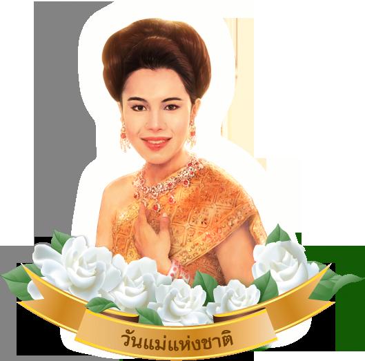 พระราชินี: ร่วมลงนามถวายพระพร วันแม่แห่งชาติ 12 สิงหาคม 2560