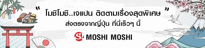 moshiTitle