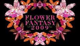 งานดอกไม้ประจำปี ครั้งที่ 23
