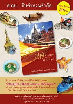 ขับรถสุขใจ เที่ยวหลากหลาย เมืองกรุงเก่า