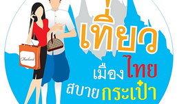 เที่ยวเมืองไทย สบายกระเป๋า ครั้งที่ 2