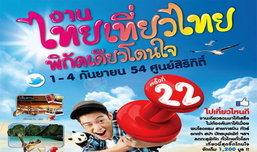 งานไทยเที่ยวไทย ครั้งที่ 22 จัดเต็ม! โปรโมชั่น (ภาคตะวันออก-ภาคใต้)