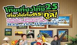 งานไทยเที่ยวไทยครั้งที่ 25 จัดเต็ม! โปรโมชั่นที่พัก รีสอร์ทสุดคุ้ม