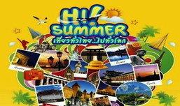 งานเที่ยวทั่วไทยไปทั่วโลก ครั้งที่ 12 รวมสุดยอดโบรชัวร์ ที่พัก รีสอร์ต
