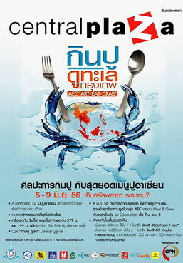 เทศกาลกินปู ดูทะเลกรุงเทพฯครั้งที่ 11