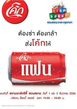 Share a Coke @ Siam Park City
