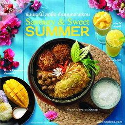 ": S&P ""Savoury & Sweet Summer.. ซัมเมอร์นี้ สดชื่น กับเมนูคลายร้อน"""