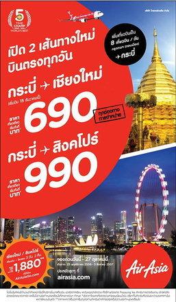 แอร์เอเชียเปิดเที่ยวบินใหม่ กระบี่-เชียงใหม่ และ กระบี่-สิงคโปร์