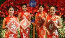 สุขสันต์ เฮงต้อนรับตรุษจีน