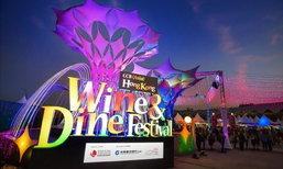 Wine & Dine: A Celebration of Taste จบอย่างประทับใจ สมเป็นเทศกาลไวน์ระดับโลก !
