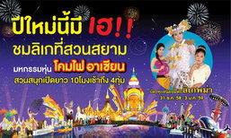 ฉลองเทศกาลปีใหม่  เที่ยวสวนสนุกยามค่ำคืน ชมลิเกพม่า  มหกรรมหุ่นโคมไฟอาเซียน ที่สวนสยาม