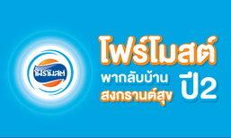 โฟร์โมสต์จัดเซอร์ไพรส์สงกรานต์นี้ ส่งคนไทยกลับบ้านอย่างมีความสุข