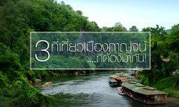 3 ที่เที่ยวแห่งความทรงจำ..บนเส้นทางรถไฟสายมรณะ จ.กาญจนบุรี