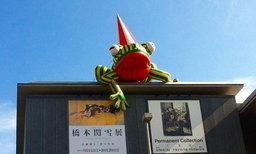 Kobe Museum Road ไปหากบยักษ์กัน! [ตอนแรก]
