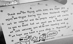 ANA เขียนโน้ตถึงผู้โดยสาร ประเทศไทยยังน่าอยู่เสมอ