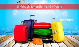 5 คำแนะนำ ในการเลือกกระเป๋าเดินทาง