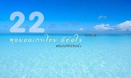 ไปเที่ยวทะเลกันไหม?  22 สุดยอดเกาะไทย ดีต่อใจ ชีวิตนี้ต้องไปให้ได้ซักครั้ง!