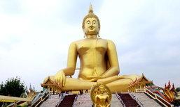 """""""วัดม่วง"""" แวะอ่างทอง สักการะพระที่ใหญ่ที่สุดในโลก"""