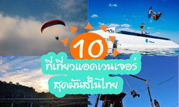 รวม 10 ที่เที่ยวแอดเวนเจอร์สุดมันส์ในเมืองไทย!! ท้าประลองแก่เหล่าผู้กล้ามาวัดใจ