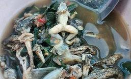 8 อาหารไทยสุดแปลก แต่อร่อยเหลือเชื่อ !!