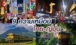9 ความเหมือนระหว่างไทยและญี่ปุ่น ที่เราสัมผัสได้ในชีวิตปรจำวัน!!