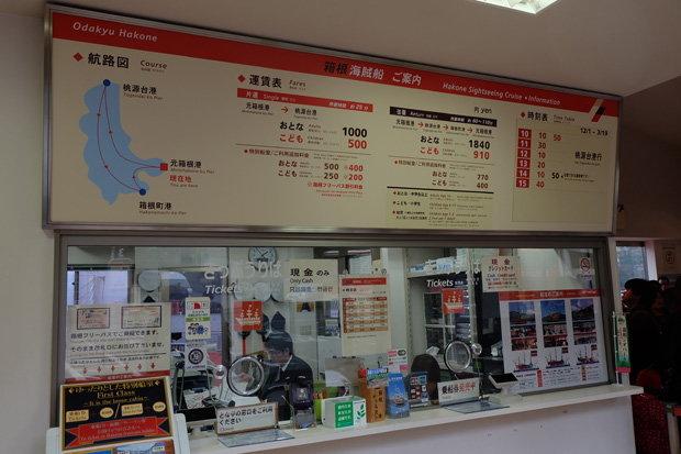 ค่าตั๋ว เรือโจรสลัด เที่ยวญี่ปุ่น