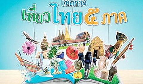เทศกาลเที่ยวไทย 5 ภาค@สุพรรณบุรี