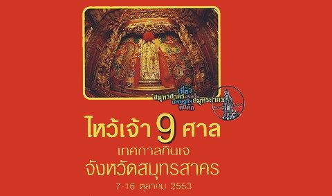 ไหว้เจ้า 9 ศาล เทศกาลกินเจสมุทรสาคร 2553