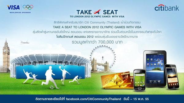 ลุ้นรับ Olympic Package สิทธิพิเศษจาก VISA
