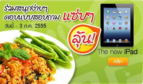 ร่วมสนุก! ง่ายๆ ตอบแบบสอบถามแซ่บๆ ลุ้นรางวัลโดนๆ The New iPad!