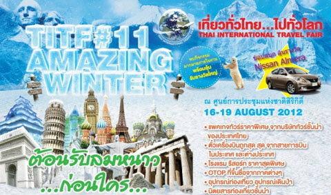 งานเที่ยวทั่วไทยไปทั่วโลก ครั้งที่ 11 รวมสุดยอดโบรชัวร์ ที่พัก รีสอร์ต
