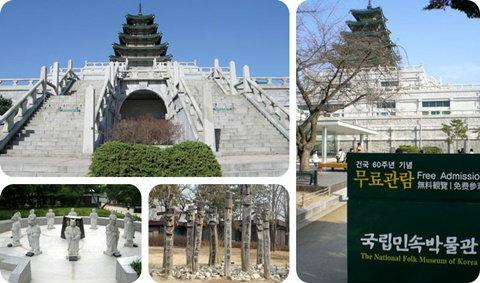 พิพิธภัณฑ์พื้นบ้านแห่งชาติเกาหลี