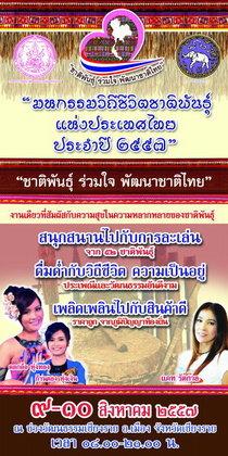 มหกรรมวิถีชีวิตชาติพันธุ์ แห่งประเทศไทย ประจำปี 2557