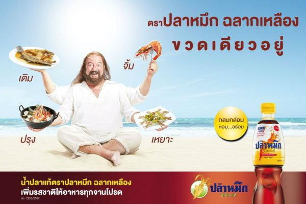 โฆษณาใหม่น้ำปลาแท้ตราปลาหมึก ฉลากเหลือง โดย SC Matchbox