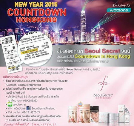 Seoul Secret ร่วมกับ ร้านวัตสัน  ชวนลูกค้าร่วมสนุกส่งท้ายปีเก่าต้อนรับปีใหม่