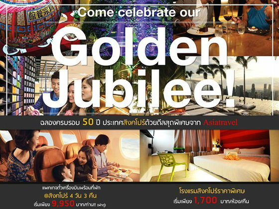 ฉลองครบรอบ 50 ปี สิงคโปร์ ท่องเที่ยวสุดชิลด้วยดีลสุดพิเศษจาก Asiatravel.com