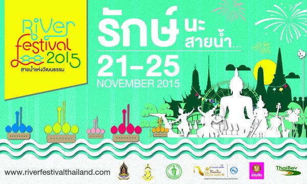 River Festival 2015 สายน้ำแห่งวัฒนธรรม รักษ์นะ สายน้ำ… เทศกาลวัฒนธรรมร่วมสมัย บนโค้งน้ำที่ยาวที่สุด
