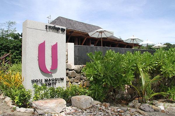 ลั้ลลาริมทะเล พักผ่อนบนเกาะส่วนตัว  ยู เกาะมัดสุม สมุย (U Koh Madsum Samui)