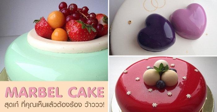 Marble cake สุดเก๋ ที่คุณเห็นแล้วต้องร้องง ว้าววว!